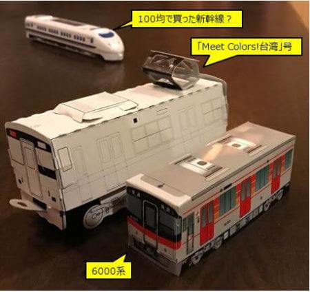 お馴染み6000系のペーパークラフトと、MeetColors台湾のペーパークラフト