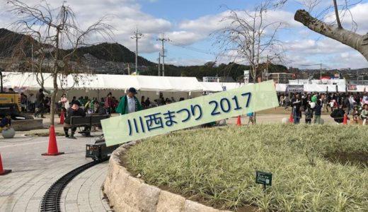 2017/11/12 川西まつりに行って来ました!