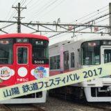山陽 鉄道フェスティバル2017に行ってきました
