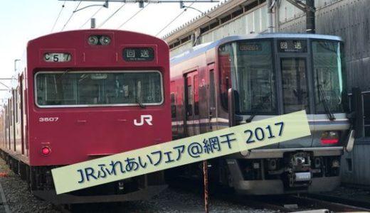 2017/11/3 「ふれあいフェア2017@網干の車両基地へ行こう!」に行って来ました!