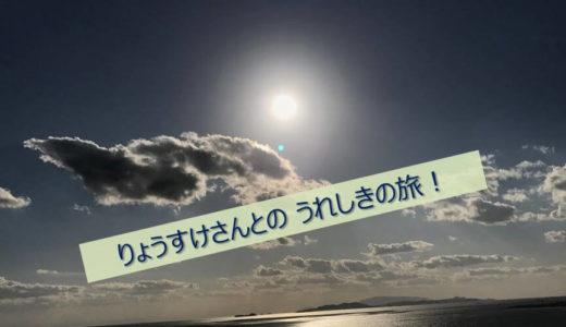 """""""うれしきの旅""""!広峯神社~荒神社~小赤壁~生石神社"""