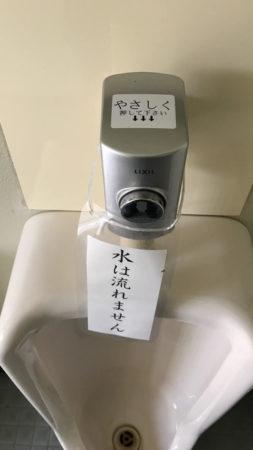 広峰神社のトイレ内、男子小便器。優しく押せども水はでない。。