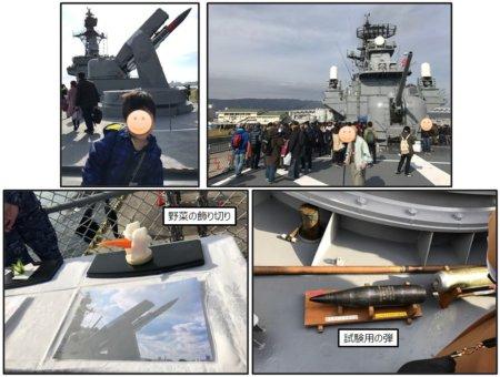 護衛艦しまかぜの装備と野菜飾り切りと試験弾