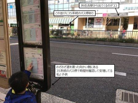 住吉駅前で間違って道挟んだ向かいのバス停に行ってしまった図