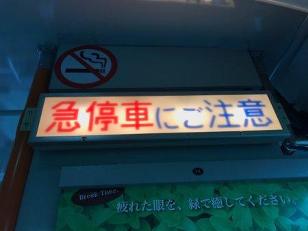 「急〇車」=「阪急電車」に見えたらしい