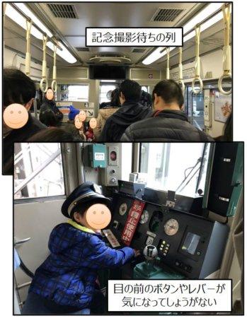 運転席に座って記念撮影。けどもレバーやボタンが気になってしょうがない