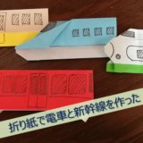 電車好きの子供が喜ぶ!折り紙で電車と新幹線を作ってみました!