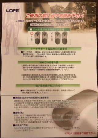 LOFEの説明書き。中央に初めて履くときの注意書きがあります。