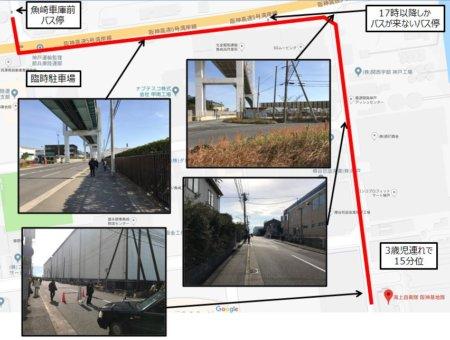 バス停を下りてから会場の阪神基地までの徒歩ルート