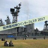 阪神基地隊ウインターフェスタ2017