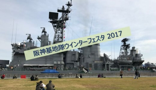 2017/12/10 阪神基地隊ウインターフェスタ2017に行って来ました!