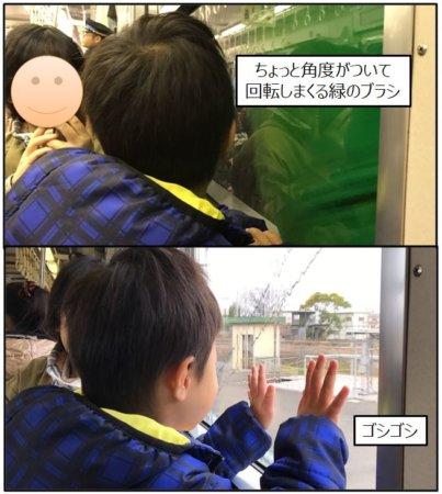 高速回転する緑の洗車ブラシと、通過後に窓を手でゴシゴシする子供