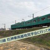 2017/12/16 JR加古川線 厄神車両基地見学会に行ってきました!