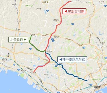 JR加古川線、神戸電鉄粟生線、北条鉄道はこの辺りを走ってます。