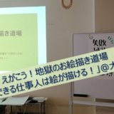 2018/04/21 えがこう!地獄のお絵描き道場 「できる仕事人は絵が描ける!」@大阪に参加してきました!