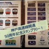 2018/04/09 神戸高速線開通50周年記念スタンプラリーに行って来ました!
