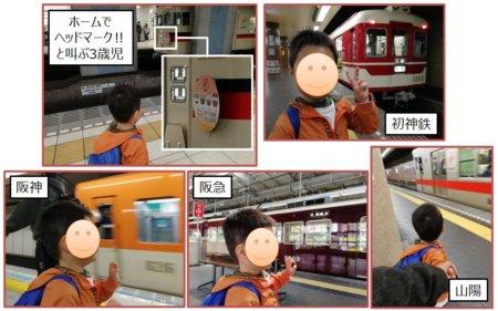 スタンプラリーで乗った電車たち。神鉄・阪神・阪急・山陽。