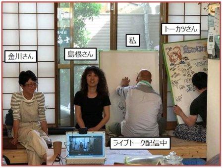 ライブトークで話す金川さんと島根さん。その後ろでグラレコ真っ最中のトーカツさんと私。