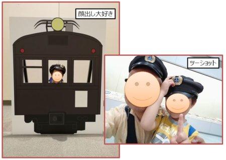 電車の顔出しと、帽子が2個あったので子供とツーショット写真撮りました