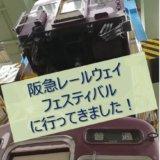 2018/05/13 阪急レールウェイフェスティバルに行ってきました!