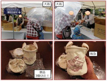 大雨の中、テントで景品交換。阪急の絵が描かれたペンケースを3個もらいました。
