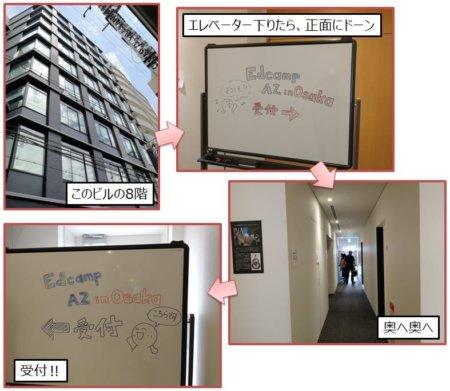 会場は関西大学梅田キャンパスの8階。エレベーター下りたところから、グラフィックがお出迎えしてくれました。