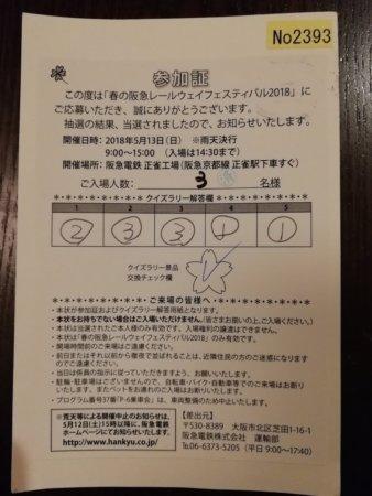 ついに届きました!念願の阪急レールウェイフェスティバルの参加証¡