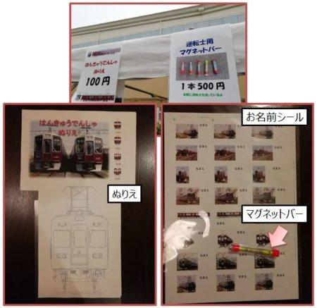 京都線の物販で、阪急電車の塗り絵とマグネット、お名前シールを買いました