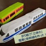 """電車好きの子供が喜ぶ第2弾!折り紙で""""立体的な""""電車と新幹線を作ってみました!"""