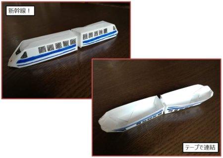 折り紙で作った立体の新幹線。