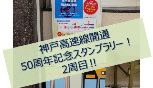 2018/06/30 2周目!神戸高速線開通50周年記念スタンプラリーに行って来ました!