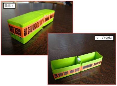 折り紙で作った立体の電車。山手線風味だったけど、窓枠の都合でかぼちゃ電車の要素も入ったり。