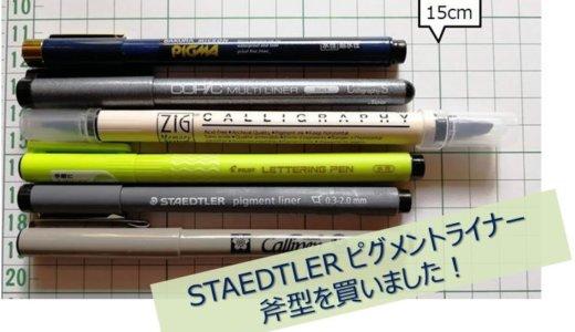 グラレコ用にSTAEDTLER ピグメントライナー 斧型を買いました!