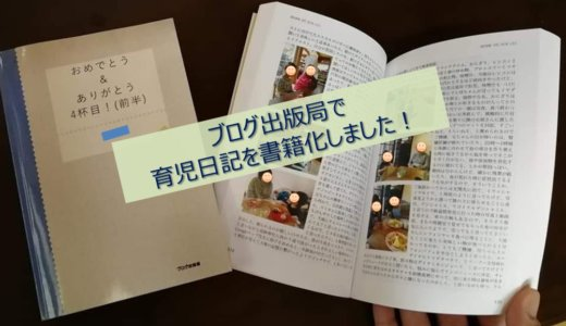 育児日記をブログ出版局で本にしてみました!