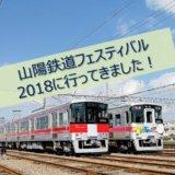 山陽鉄道フェスティバル2018