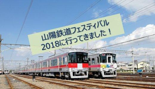 2018/10/27 山陽鉄道フェスティバル2018に行ってきました!