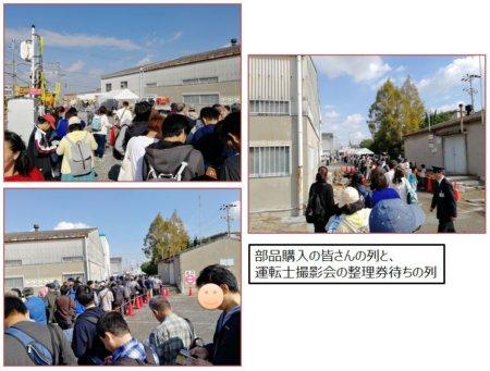 山陽鉄道フェスティバルの入場待ちの列です。