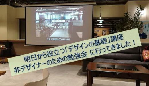 2019/01/15 明日から役立つ「デザインの基礎」講座│非デザイナーのための勉強会 に行ってきました!