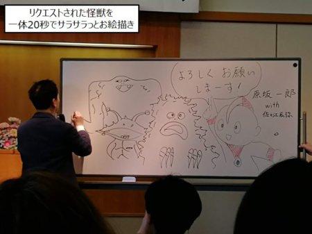 リクエストに応えて原島さんが怪獣三体をサラサラッとお絵描き