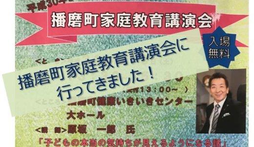 2019/01/19 播磨町家庭教育講演会に行ってきました!