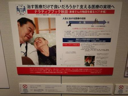 ナラティブブック秋田