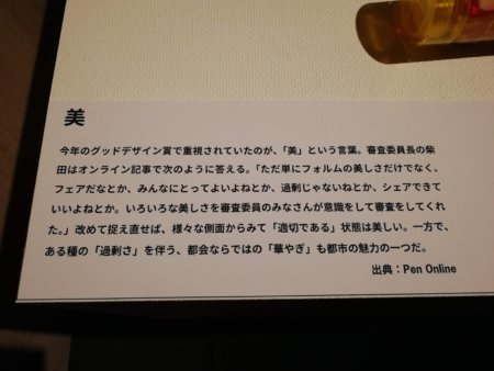 審査委員長の一説