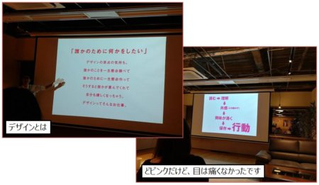 川田さんのスライド