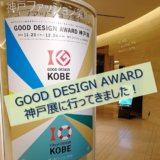 GOOD DESIGN AWARD 神戸展