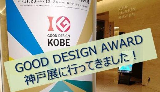 2018/12/21 GOOD DESIGN AWARD神戸展に行ってきました!