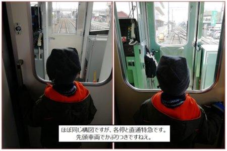 行きの電車。各停と直通特急。乗り換えてもポーズは同じ。