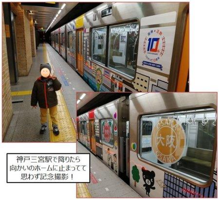 阪神なんば線開業10周年記念ラッピング列車に出会いました!