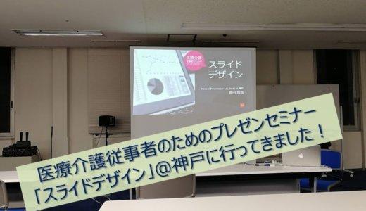 2019/01/31 医療介護従事者のためのプレゼンセミナー「スライドデザイン」@神戸に行ってきました!