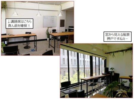 講師席の真ん前を確保して、窓からの風景も良しー
