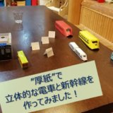 厚紙電車と新幹線